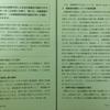 国籍法違反が、ほぼ確定!蓮舫さんの「国籍選択」についての考察(その2)(蓮舫さんの二重国籍問題)