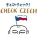 チェコの情報