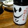 日本の魚醤 奥能登の「いしり」
