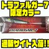 【ティムコ】仕掛けてバスに口を使わせるi字系ルアーの限定カラー「トラファルガー7 ギンアユ」通販サイト入荷!