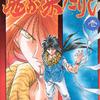 週刊少年ジャンプ打ち切り漫画紹介【1996年】
