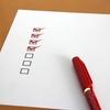 はてなブログで100記事書いても稼げないときにチェックすべき10つの項目