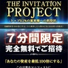 THE INVITATION PROJECT