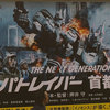 「THE NEXT GENERATION パトレイバー 首都決戦」を解読する