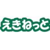JR東日本オンライン予約(えきねっと)メリットのご紹介