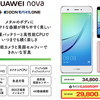 gooSimseller、HUAWEI novaを5,000円OFFで発売!!
