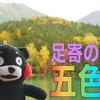 北海道のインスタ映えスポットを巡り!五色沼と呼ばれる秘境オンネトー編