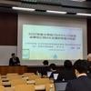一般社団法人 ICT CONNECT 21 活動報告会 レポート No.2(2018年1月15日)