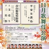 十一月歌舞伎公演第ニ部『毛谷村』(国立劇場)