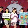 テレ東 冬のあったかパーク in TOKYO SKYTREE TOWN『A応P スペシャルステージ』 (2019/12/14)