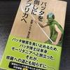昆虫に興味がなくても読めます!痛快なドキュメンタリー。(バッタを倒しにアフリカへ/前野 ウルド 浩太郎)
