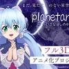 「planetarian(プラネタリアン)」観てください!