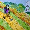 二度目の中山道歩き22日目の4(ロマンチック街道)