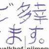 日本語を書いてみたかった