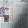 日経新聞でも異世界転生小説が記事に