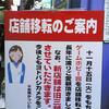 ヨドバシが横浜から消える