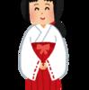 オタクの女子大生が【巫女バイト】をやってみた話 part1