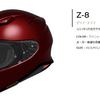 ショウエイからZ-8が新登場!発売は2021年3月予定