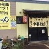山形麺パスポート 「金ちゃんラーメン谷地店」