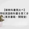 【新教科書見比べ】小学校英語教科書を見てきた(東京書籍・開隆堂)