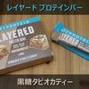 レイヤードプロテインバー「黒糖タピオカティー」レビュー【マイプロテイン】
