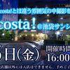 【コスプレ】2018年最初の『acosta!』は夜景が綺麗な夜開催!?