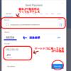 東京JPY発行所(GateHubゲートハブ)の出金方法 ※画像あり