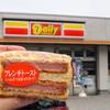 デイリーヤマザキ中央高速道路駒ケ岳SA(下り)店