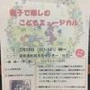 明日、ASAKITAサロンコンサート出演します(^^♪