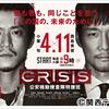 アクションが魅力!小栗旬&西島秀俊主演ドラマ「CRISIS」1話のあらすじ&ネタバレ!視聴率は?