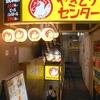やきとりセンター 所沢西口駅前店
