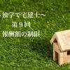 〜独学で宅建士〜 第9回 報酬額の制限