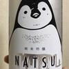 三重県『寒紅梅(かんこうばい) 夏のペンギン 純米吟醸』をいただきました。