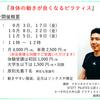 今日から東京パラリンピック! & 非会員様も同額でご受講いただけます◎『身体の動きが良くなるピラティス』9月は3日と17日の金曜日に開講♪