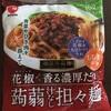 花椒香る濃厚だれ蒟蒻汁なし担々麺!