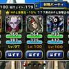 level.203【白い霧】第94回闘技場ランキングバトル最終日
