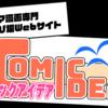 第1回漫画賞「コミックアイデア24時間チャレンジ」 お題:魔法少女
