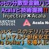 Injective protocol‼️Polkadotの分散型金融ハブであるAcalaと技術提携‼️