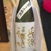 【レア酒】長陽福娘、山田錦大吟醸斗瓶囲&山田錦純米吟醸斗瓶囲いの味の評価と感想。