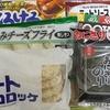 業務スーパーで今月分の常備食を買う。