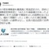 朝日新聞の大罪 やっと国会でとりあげられる 2021年5月31日
