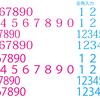 縦組み本文中の英数字の処理