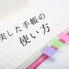 【予定がバンバン入る】充実した手帳の使い方