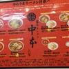 蒙古タンメン中本大宮店に訪れたけど辛い・・・とにかく辛い・・・普通のラーメンが食べたくなるそして酔っ払っていてほぼ記憶がない