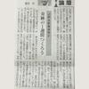琉球新報「論壇」に共同代表の投稿が掲載されました