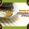 【アイス】糖質・糖類OFF商品感想【パン・麺】