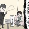 【LGBT】パチ屋時代の苦悩