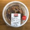 今日のロカボランチ。セブンイレブン『1/2日分の野菜!ごま豆乳担々スープ』糖質量17g