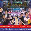 PIW札幌公演始まっています。