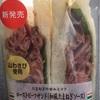「ローストビーフサンド(和風たまねぎソース) 〜セブンイレブン〜 」◯ グルメ